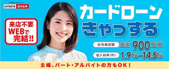 長野信用金庫カードローン